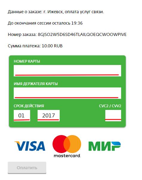 Изображение - Дом ру оплата картой karta