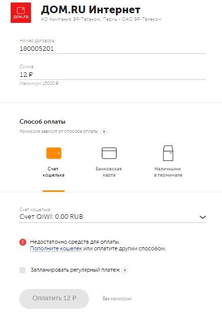Изображение - Дом ру оплата картой kivi-oplata