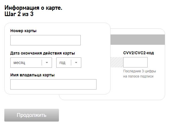 Яндекс оплата уфанет