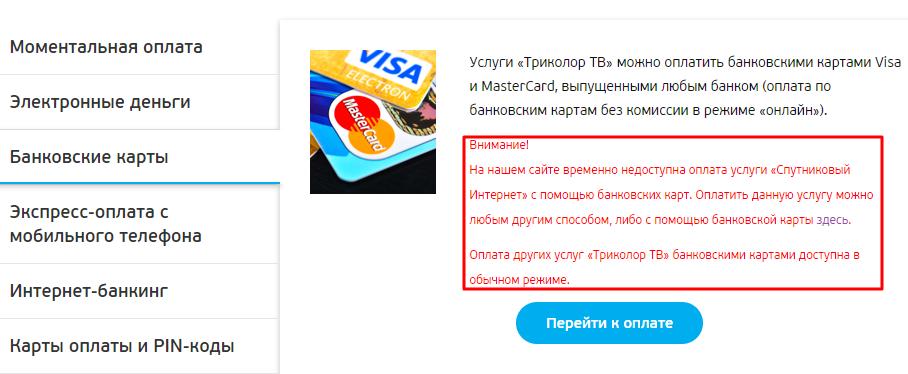 Оплатить мтс тв банковской картой через интернет без комиссии