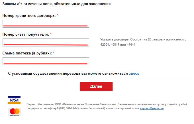 Локо банк официальный сайт кредит москва