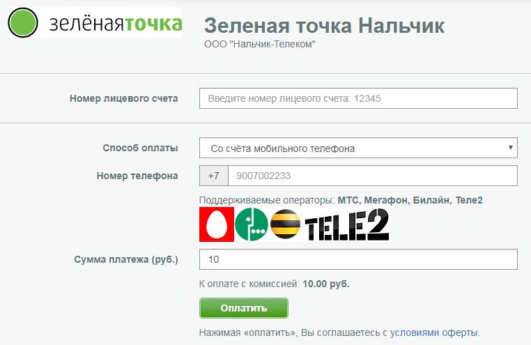 Оплатить Зеленую точку через телефон