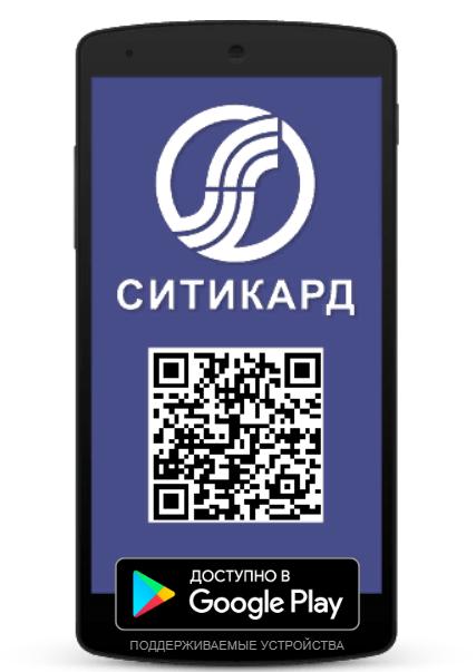 Мобильное приложение Ситикард