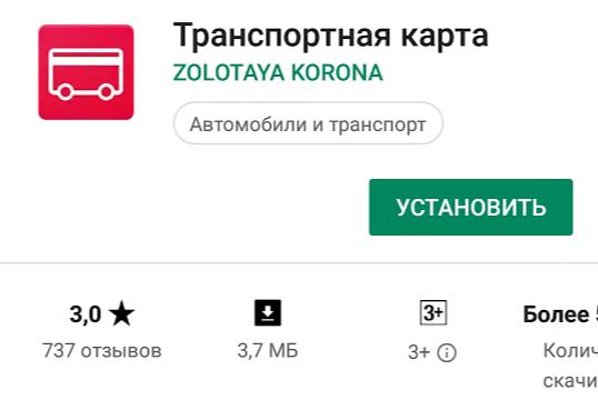 Мобильное приложение транспортной карты золотая корона