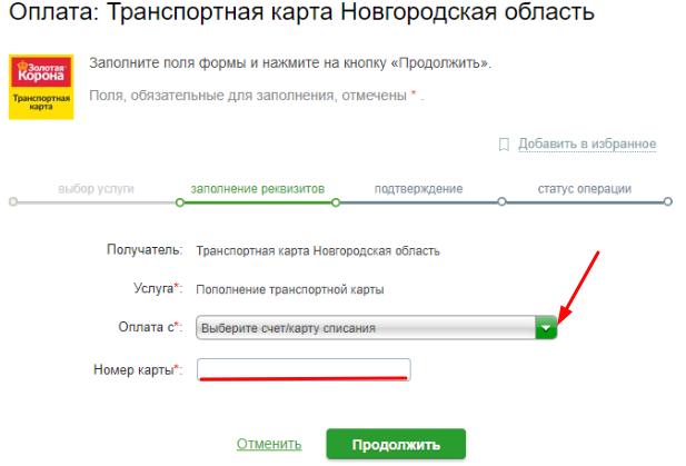 Оплата Транспортная карта Новгородская область