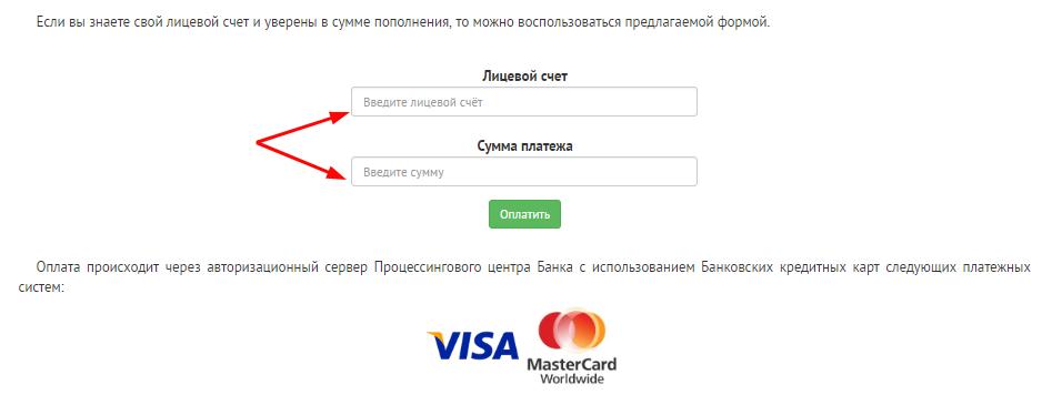 Оплатить КИСС банковской картой