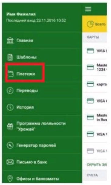 Мобильное приложение РСХБ оплата мобильной связи