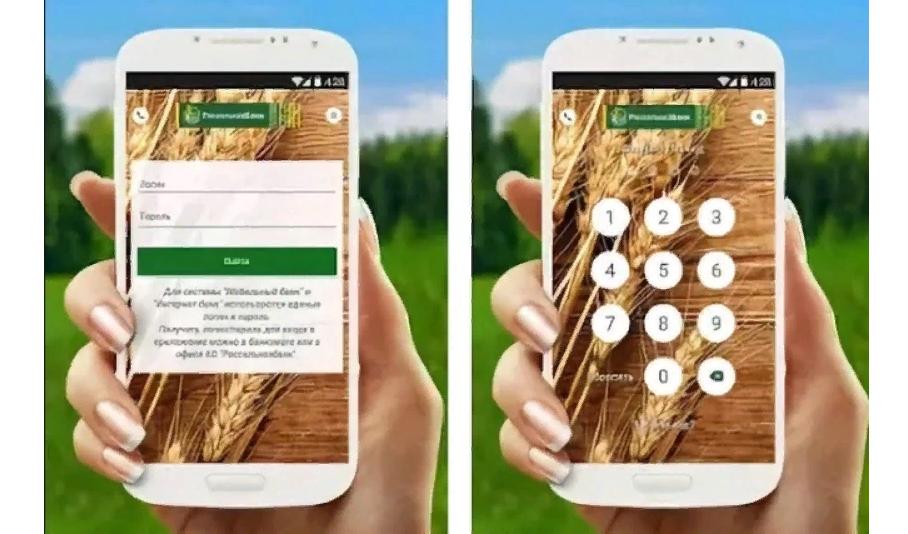 Мобильное приложение РСХБ