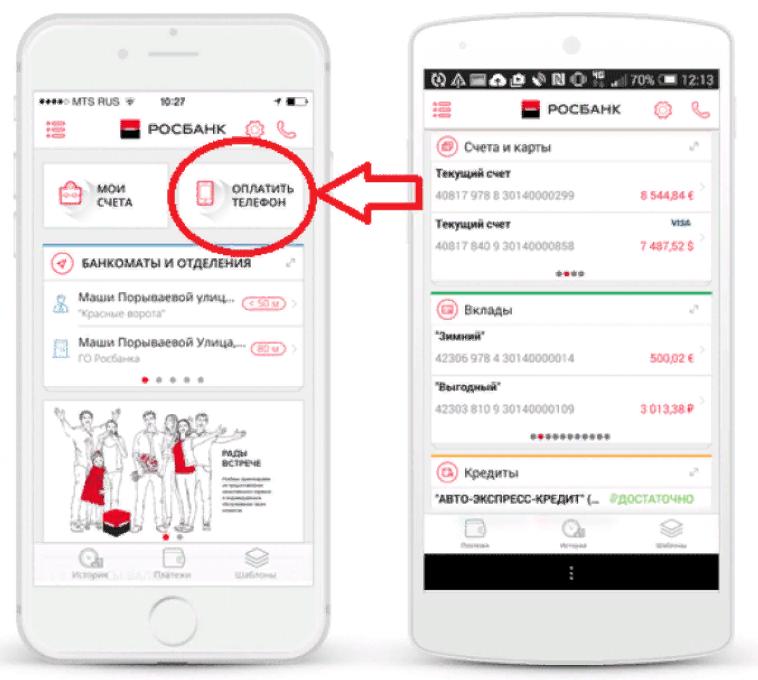 мобильное приложение Росбанк