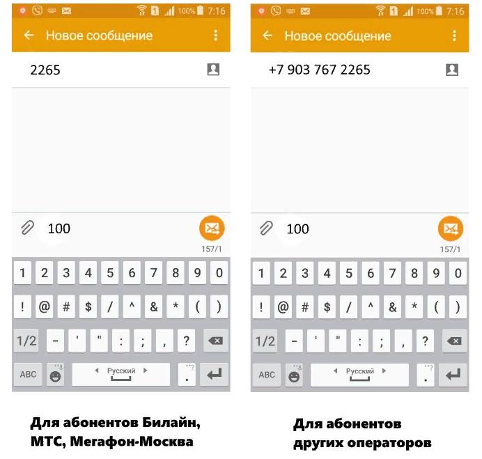 оплата через мобильного через СМС с альфа карты
