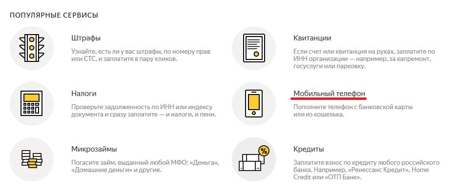 Оплата телефона кошельком яндекс