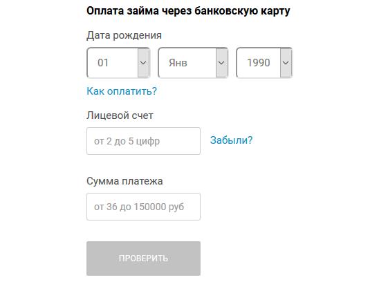 Онлайн погашение займа Молбулак через банковскую карту