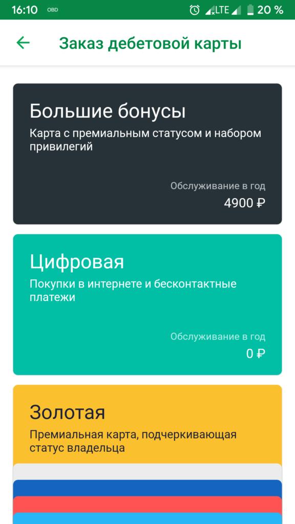 Получить виртуальную Виза