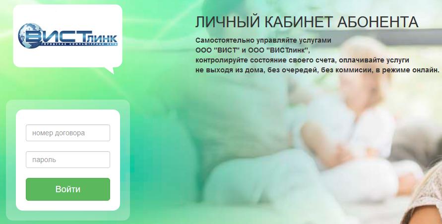 ВИСТЛинк - кабинет пользователя