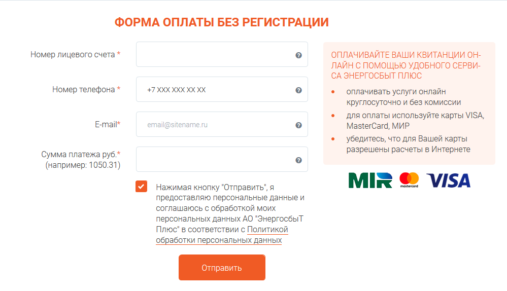 Форма оплаты счета онлайн без регистрации