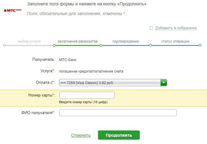 Оплата МТС Через сбербанк онлайн