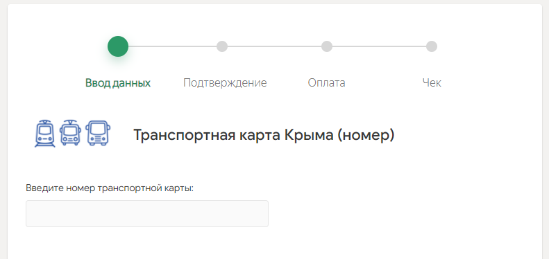 Онлайн пополнение карты крыма