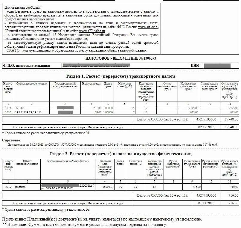 Пример налогового уведомления