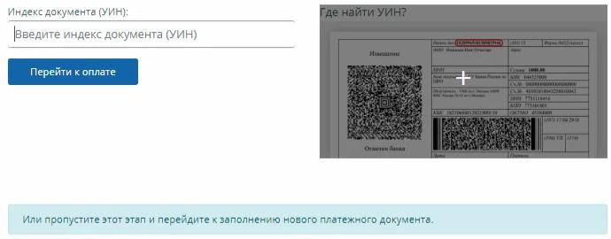 индекс документа УИН